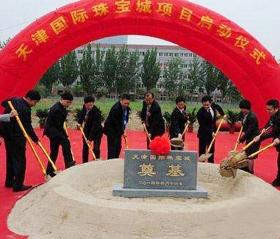 天津市国际珠宝城10KV电源线工程